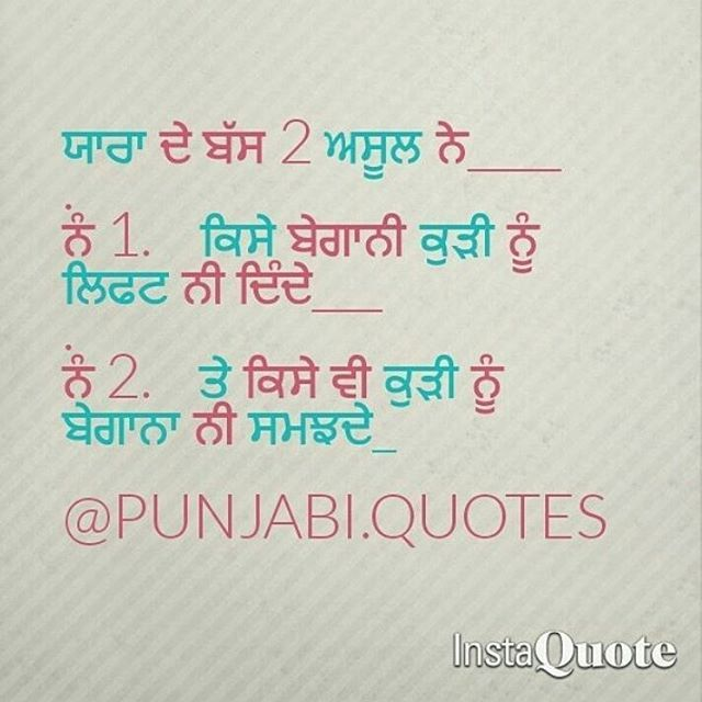 80 Best Images About PUNJABI QUOTES On Pinterest