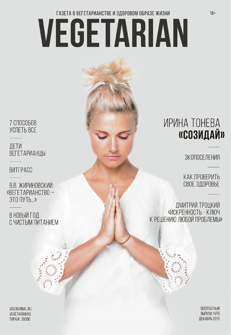Vegetarian №6  Russian Newspaper about Vegetarian Life