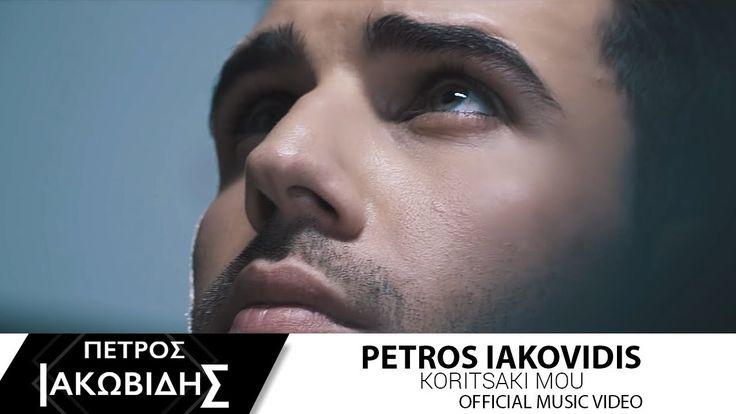 Πέτρος Ιακωβίδης - Κοριτσάκι μου   Petros Iakovidis - Koritsaki mou (Off...