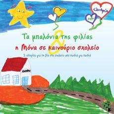 """""""Τα μπαλόνια της φιλίας - Η Μόνα σε καινούριο σχολείο"""" Δύο ιστορίες για τον εκφοβισμό, γραμμένες και εικονογραφημένες από παιδιά. Κλικ στην εικόνα για να ακούσεις και να ξεφυλλίσεις το βιβλίο."""