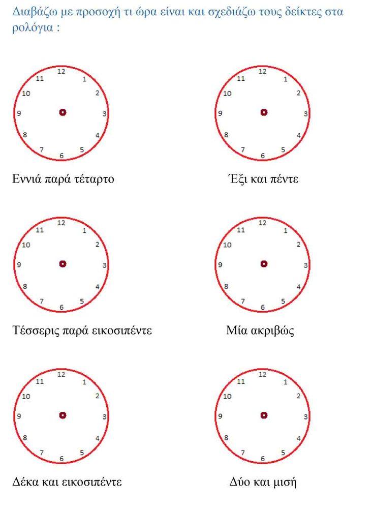 4. Διαβάζω την ώρα και σχεδιάζω τους δείκτες στα ρολόγια 4