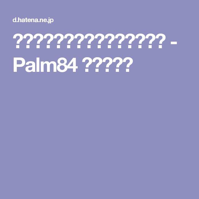 マルタイ棒ラーメンで冷やし中華 - Palm84 某所の日記