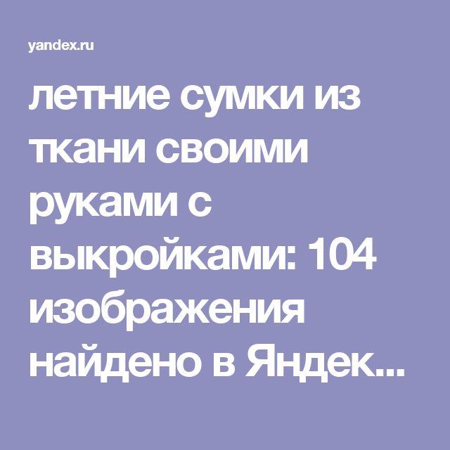 летние сумки из ткани своими руками с выкройками: 104 изображения найдено в Яндекс.Картинках
