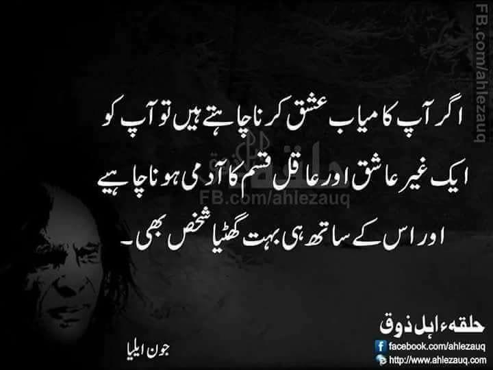 Ghatiya shakhs   Quote of dāy   Urdu poetry, Urdu quotes, Urdu shayri