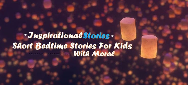 Short Bedtime Stories For Kids With Moral – Short Inspirational Stories For Kids
