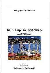 Εντυπώσεις και εικόνες από το καλοκαίρι στην Ελλάδα, μέσα από τα μάτια του Ζακ Λακαριέρ.