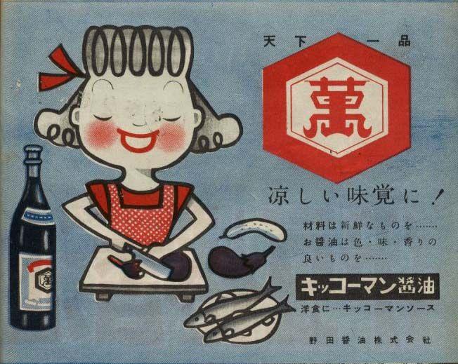 Kikkoman soy sauce ad, 1951