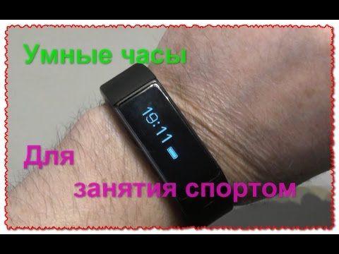 Обзор умных часов для спорта, фитнеса I5 Plus Смарт Bluetooth 4.0 Часы -  Best sound on Amazon: http://www.amazon.com/dp/B015MQEF2K - http://gadgets.tronnixx.com/uncategorized/%d0%be%d0%b1%d0%b7%d0%be%d1%80-%d1%83%d0%bc%d0%bd%d1%8b%d1%85-%d1%87%d0%b0%d1%81%d0%be%d0%b2-%d0%b4%d0%bb%d1%8f-%d1%81%d0%bf%d0%be%d1%80%d1%82%d0%b0-%d1%84%d0%b8%d1%82%d0%bd%d0%b5%d1%81%d0%b0-i5-plus/