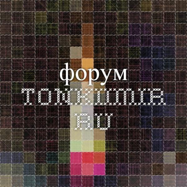 форум tonkiimir.ru