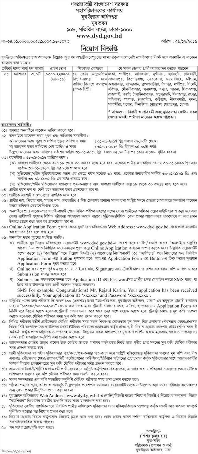 340 Vacancy  Department of Youth Development Job Circular