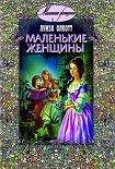 Маленькие женщины. Начните читать книги Олкотт Луиза Мэй в электронной онлайн библиотеке booksonline.com.ua. Читайте любимые книги с мобильного или ПК бесплатно и без регистрации.