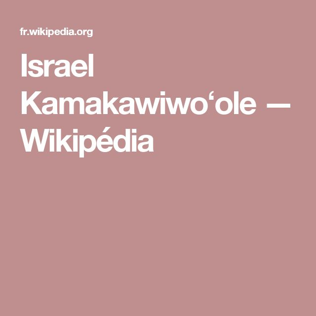 Israel Kamakawiwoʻole — Wikipédia