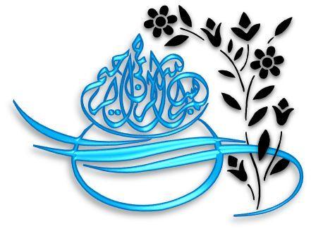 PRESENTATIONS – Art & Islamic Graphics
