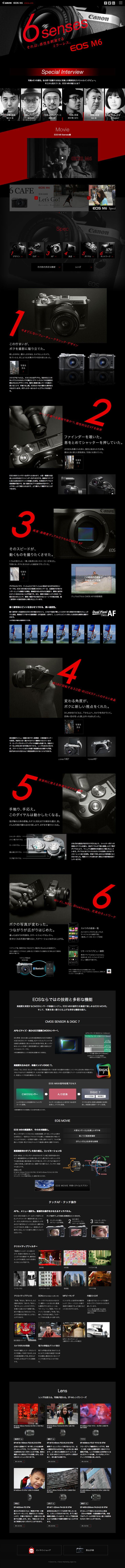 6senses それは、感性を刺激するミラーレス。 キヤノン EOS M6.png