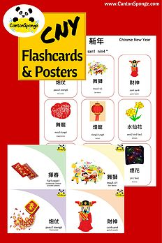 61 best everything cantonese images on pinterest chinese learn some flashcards and posters to learn cantonese vocabulary about chinese new year cny m4hsunfo