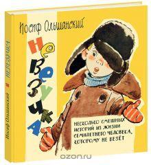 Иосиф Ольшанский Невезучка. Несколько смешных историй из жизни семилетнего человека, которому не везет 328 ₽