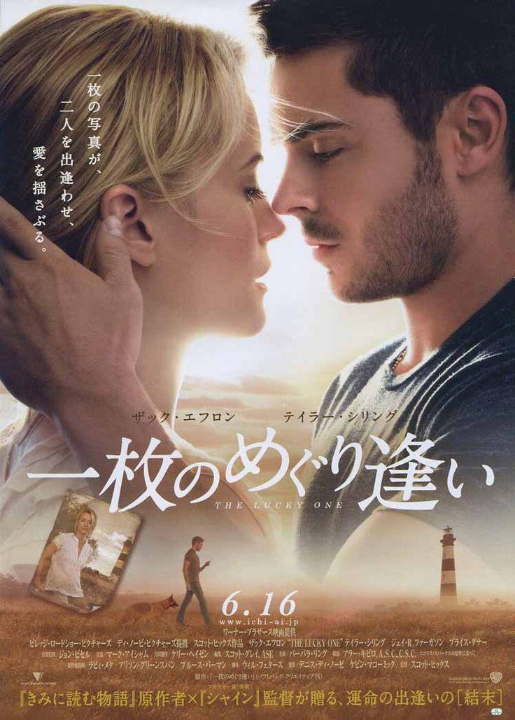 The Lucky One(2012):一枚のめぐり逢い(邦題):ザック・エフロン☆テイラー・シリング