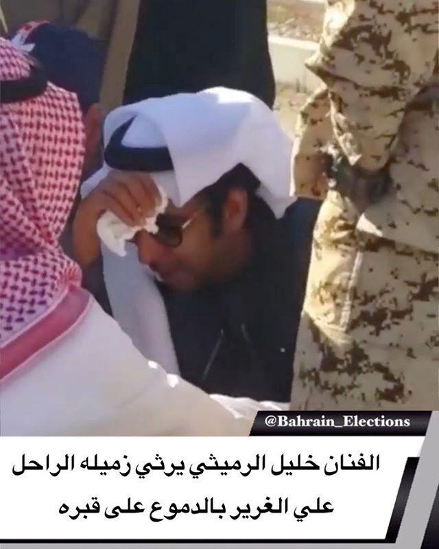 البحرين الفنان خليل الرميثي يرثي زميله الراحل علي الغرير بالدموع على قبره اخبار صحافة دولية رياضة منوعات صحة Rayban Wayfarer Mens Sunglasses Style