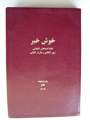 Azerbaijani of Iran New Testament with Psalms and Proverbs / New Translation Persian Script / Bonus MP3 CD with the contents of this book / Azeri minority people in Iran