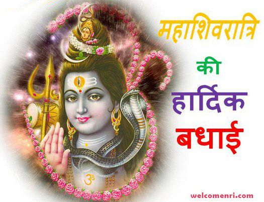 Maha Shivaratri Greetings
