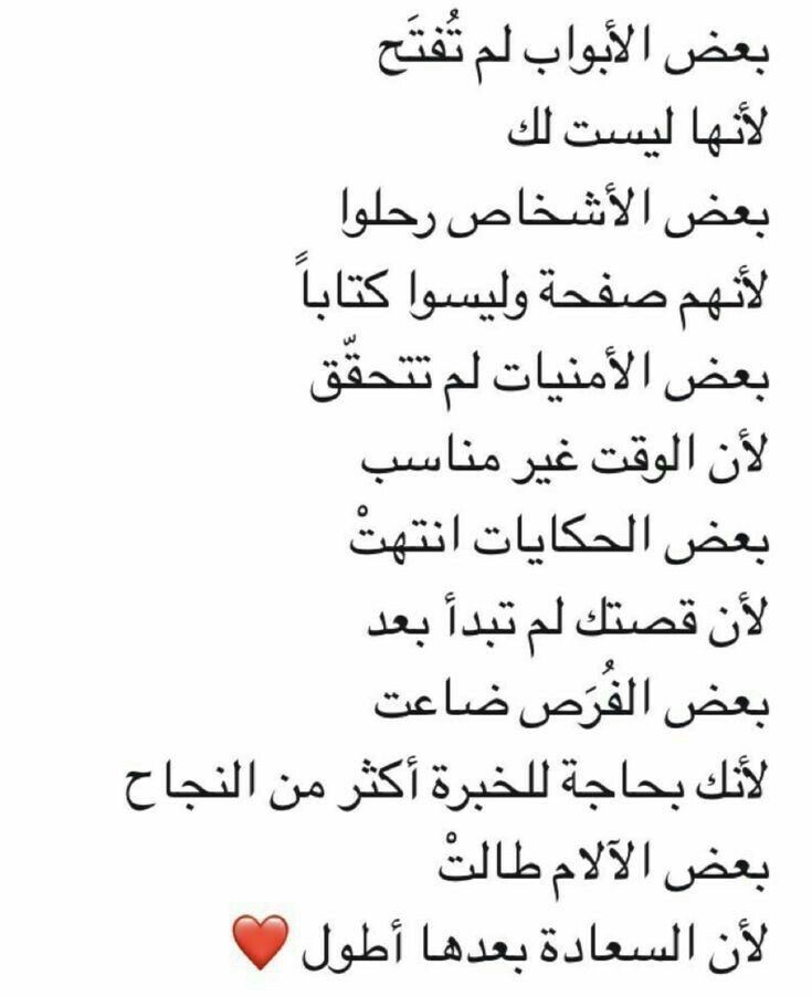 Pin By Medhat Magdy On سنابات Words Quotes Photo Quotes Quotations
