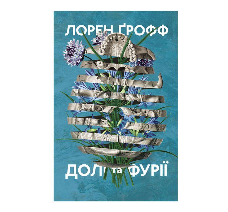 Анастасия Герасимова гарантирует: зима будет особенно уютной, если провести ее под пледом с запасом этих книг от украинских издательств