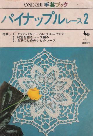 Ondori crochet lace № 02