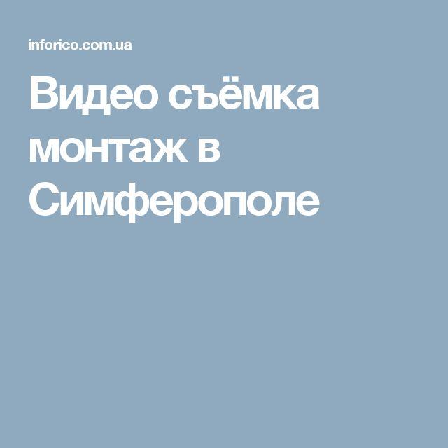 Видео съёмка монтаж в Симферополе