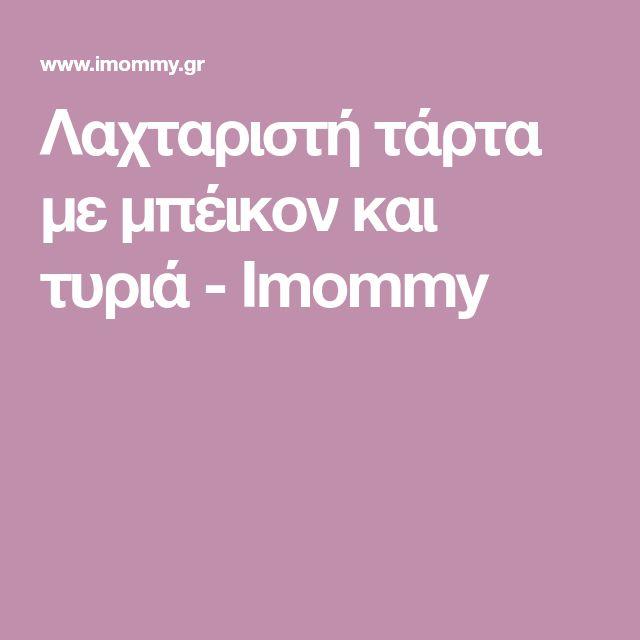 Λαχταριστή τάρτα με μπέικον και τυριά - Imommy