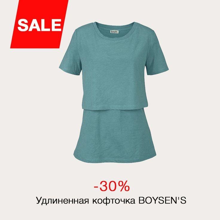 Скидка -30% Удлиненная кофточка BOYSEN'S Номер артикула: 641510263