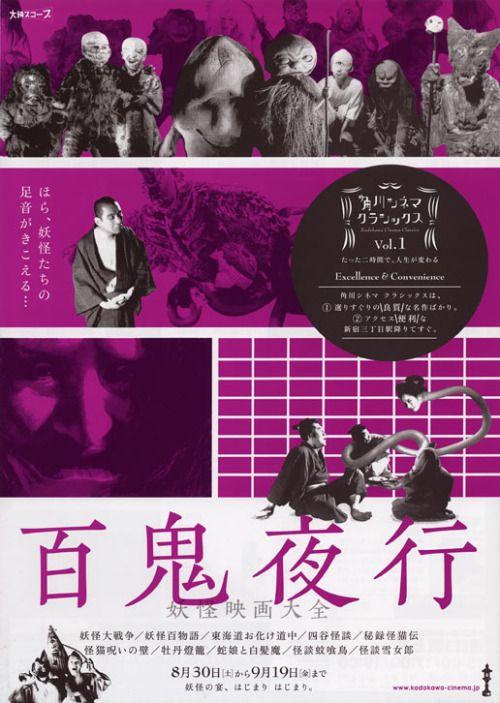 Japanese Poster: Kadokawa Horror Film Festival. 2010