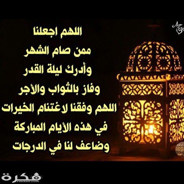 دعاء رمضان 2020 مكتوب لك دعاء رمضان 2020 مكتوب لك دعاء قدوم رمضان مكتوب قصير مستجاب Ramadan Prayer 2020 ادعية شهر رمض Eid Cards Ramadan Ramadan Kareem