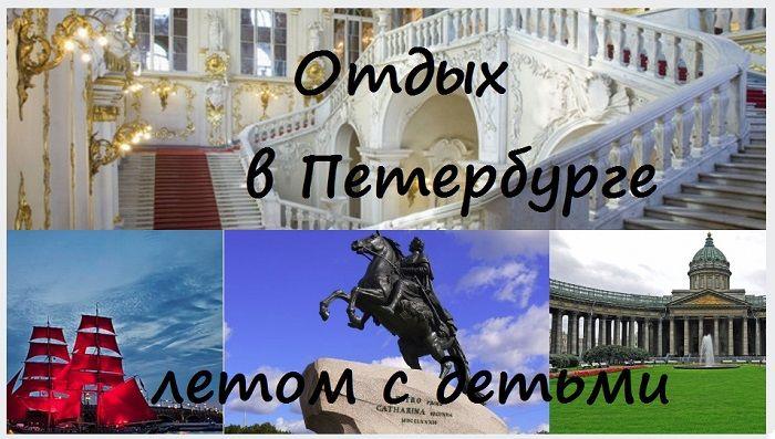 Для тех, кто планирует отпуск летом: список мест, где можно отдохнуть летом в Санкт-Петербурге с детьми
