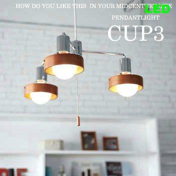 [CUP3:カップ3][INTERFORM:インターフォルム][LT-2778]2色(ブラウン・ライトブラウン)[おしゃれなカフェ風3灯ペンダントライト][インテリア照明][天井照明][最安値][ダイニング]
