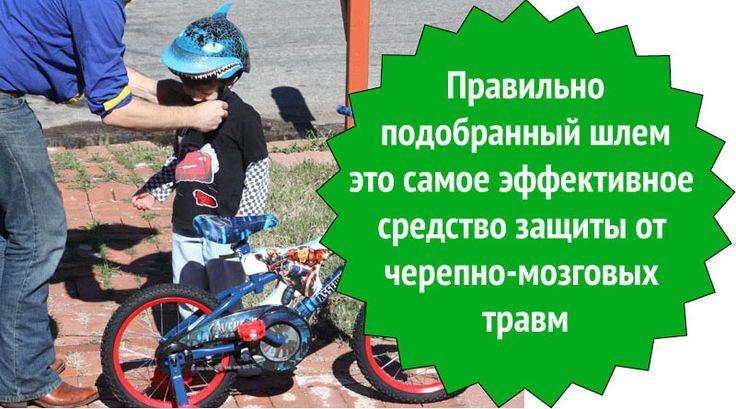 Всегда надевайте шлем, даже если вы не надевали его, когда сами были детьми. Вы будете удивлены тому, насколько многому дети учатся, наблюдая за вами. Поэтому демонстрировать правильное поведение — очень важно.