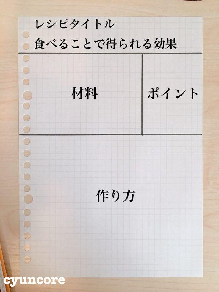 「レシピ ノート ルーズリーフ」の画像検索結果 | 作り方ノート ...