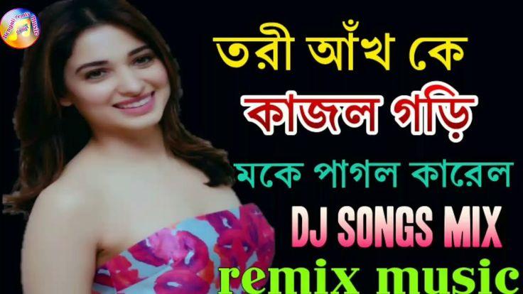 তরী আঁখ কে কাজল গড়ি মকে পাগল কারেল || DJ song mix || remix music || Beng...