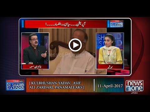 Live with Dr.Shahid Masood | Kulbhushan Yadav,  Asif Ali Zardari, Panama...