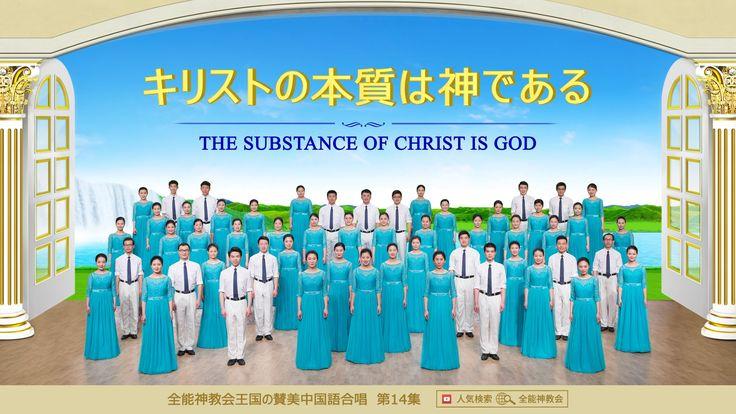全能神教会王国の賛美中国語合唱 第14集