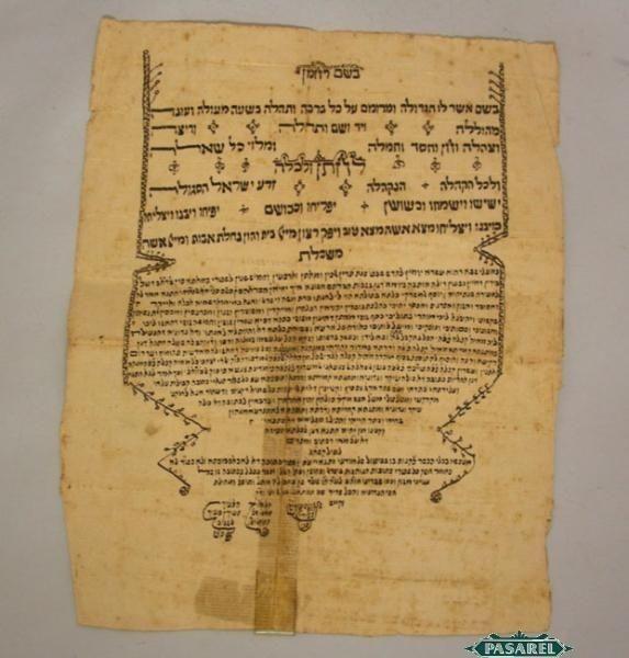 Best Ketubah History Images On   Jewish Art Jewish
