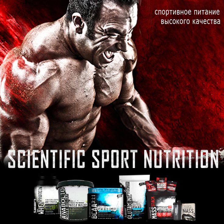 У нас отличная новинка!  Спортивное питание по привлекательным ценам из ЮАР Scientific Sport Nutrition.