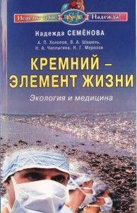 """В книге """"Кремний элемент жизни"""", представлены два взгляда на роль самого важного элемента для здоровья человека — «элемента жизни, кремния»."""