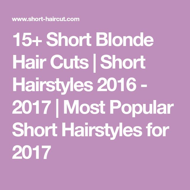 15+ Short Blonde Hair Cuts | Short Hairstyles 2016 - 2017 | Most Popular Short Hairstyles for 2017