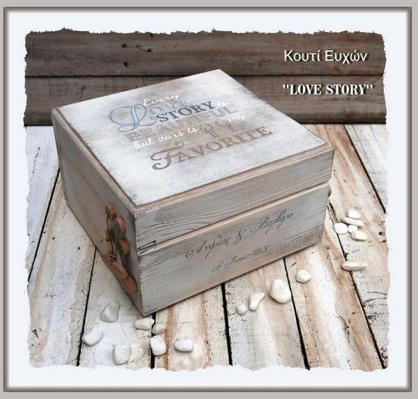 Love storyμοναδικό ευχολόγιο κουτί γάμου