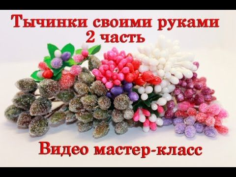 Мастер-класс/тычинки своими руками/ 2 часть - YouTube