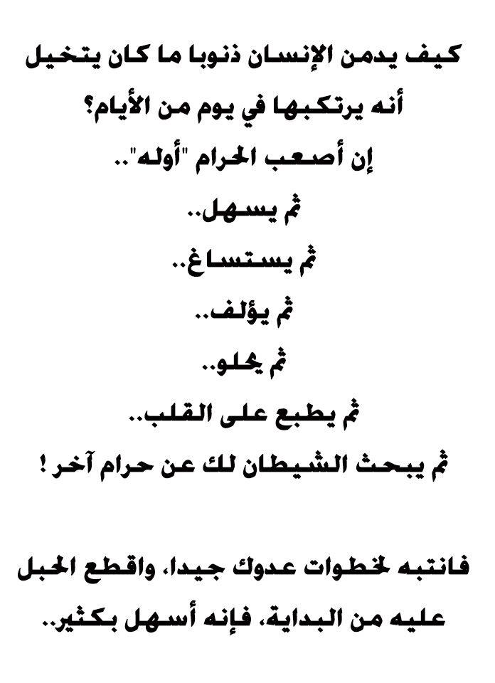 Pin By Alsafir72 On أدعية Islamic Quotes Quran Quotes Islamic Quotes Quran