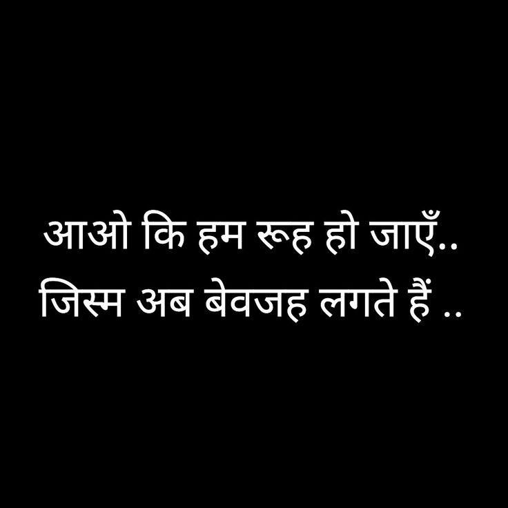 1000+ Hindi Quotes On Pinterest