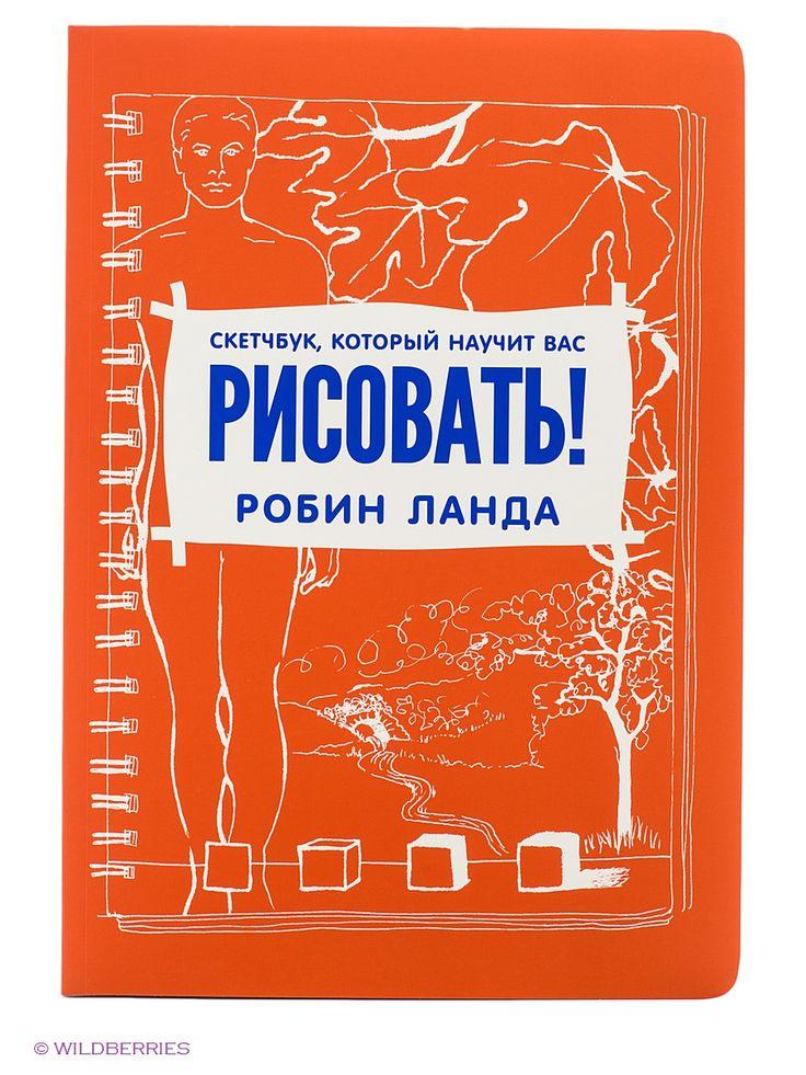 Скетчбук, который научит вас рисовать Издательство Манн, Иванов и Фербер. Цвет оранжевый.