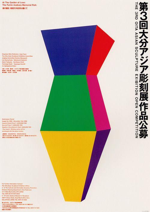 Japanese Poster: Oita Asian Sculpture Exhibition.... | Gurafiku: Japanese Graphic Design