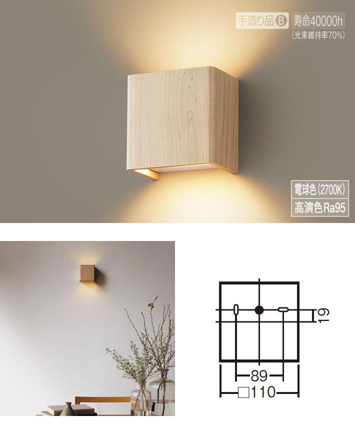 Woody LEDブラケットライト 60W相当・電球色 | メープル | インテリア照明の通販 照明のライティングファクトリー